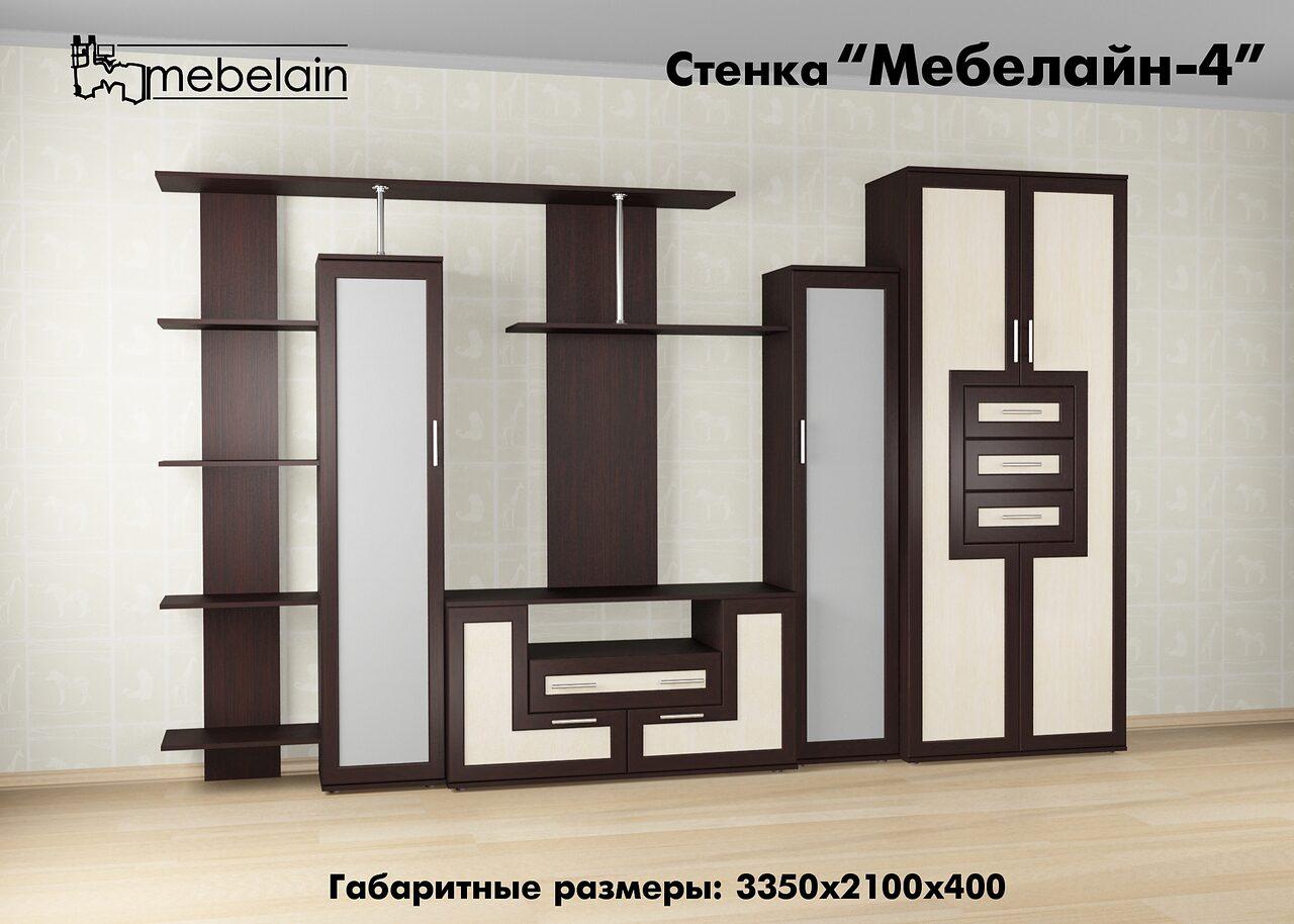 Стенка мебелайн 4..