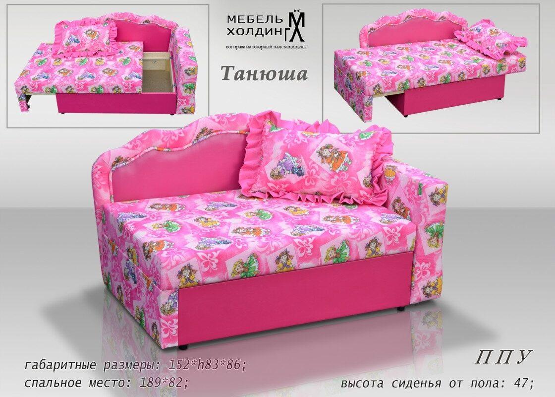 Мебель Детский Диван В Москве